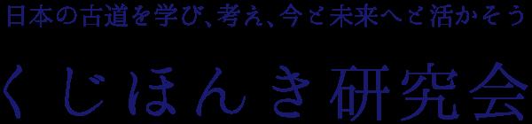 くじほんき研究会 日本の古道を学び、考え、今と未来へと活かそう